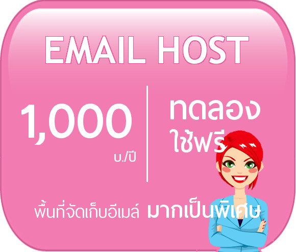 hosting-plan-email-hosting1.jpg